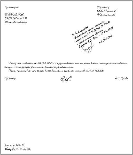Заявление На Отзыв Из Отпуска Образец Рб - фото 2