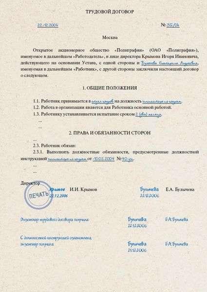 приложение к трудовому договору должностная инструкция образец