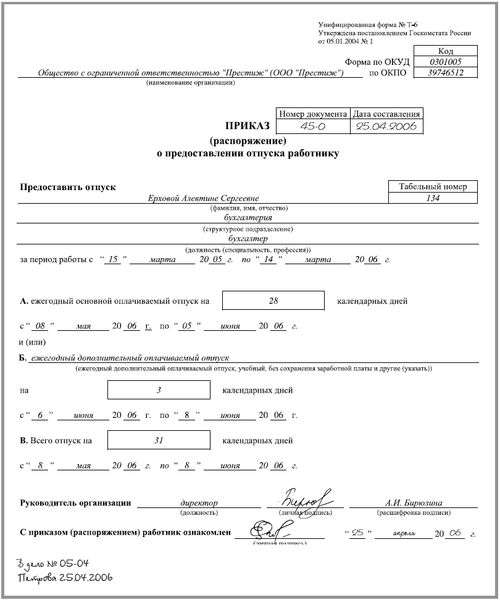 Заявление об отзыве исполнительного листа у судебных приставов образец - 0846