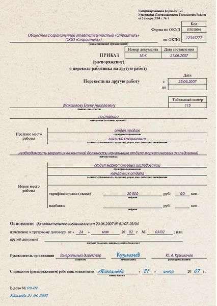 документы при переводе госслужащего в другое структурное подразделение разобраться