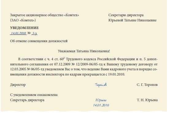образец доп соглашения к трудовому договору о снятии совмещения - фото 5
