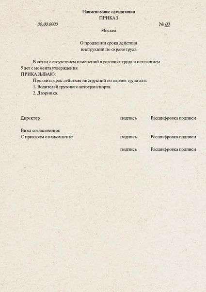 образец приказа на продление срока действия инструкций по охране труда - фото 2