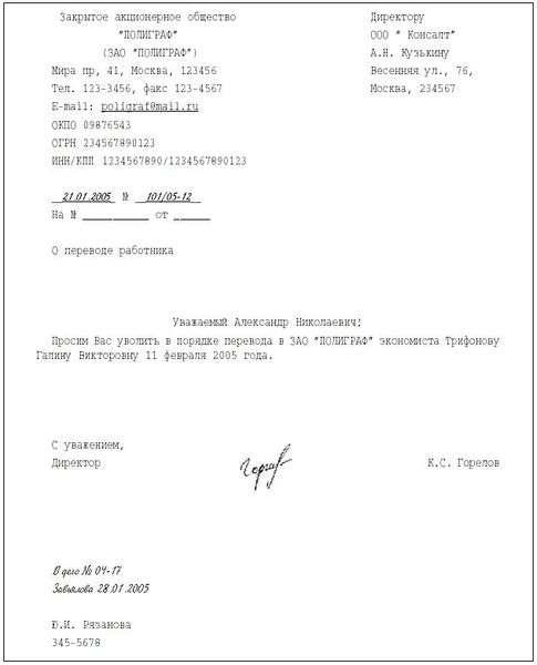 договор оплаты за другую организацию образец - фото 7