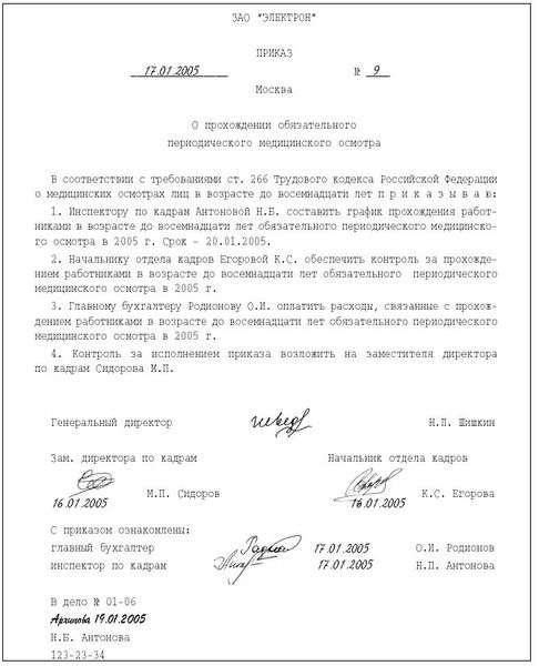 Договор безвозмездного оказания услуг по проведению