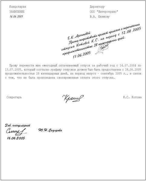 Заявление на отпуск - 5e