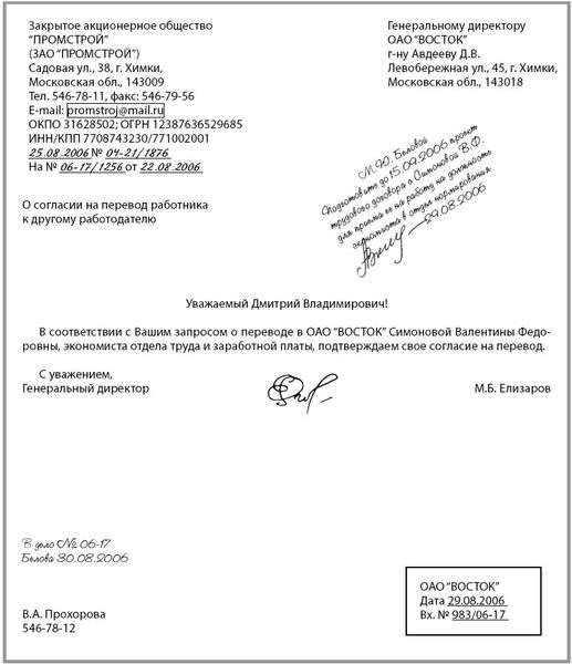 резолюция руководителя на заявлении об увольнении образец