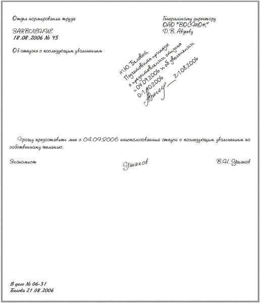 Заявление На Отпуск С Последующим Увольнением В Порядке Перевода Образец - фото 5
