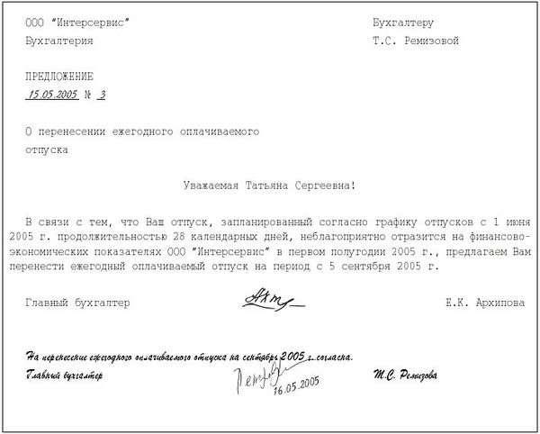 согласие на отзыв из отпуска без сохранения заработной платы образец - фото 8