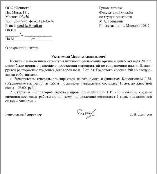 Образец заявление об отзыве заявления об увольнении
