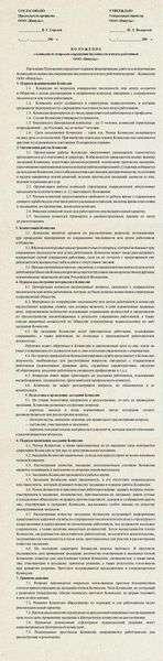 образец протокола комиссии по сокращению численности работников
