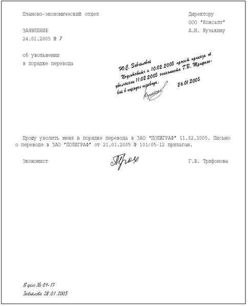 Образец Письмо Об Оплате За Другую Организацию Пример - фото 3