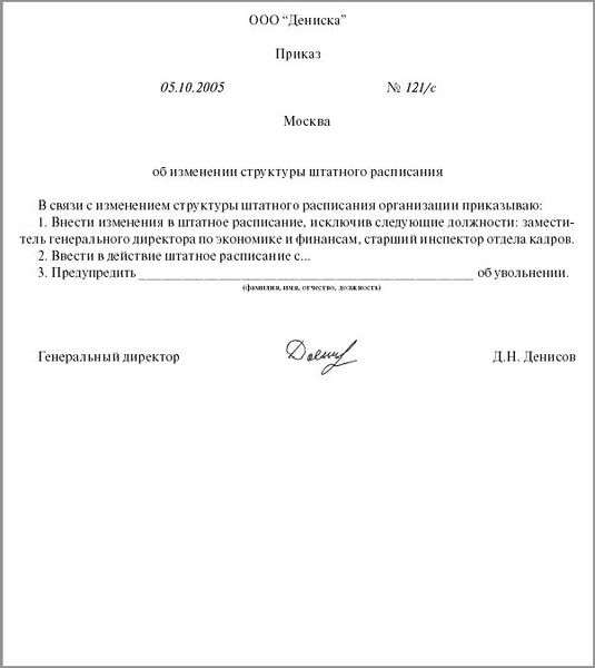 приказ о проведении мероприятий по сокращению штата образец - фото 9