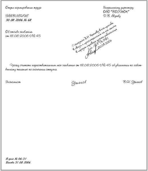 Заявление На Отпуск С Последующим Увольнением В Порядке Перевода Образец - фото 4