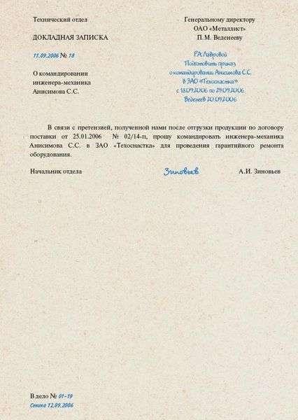 образец письма командированного персонала