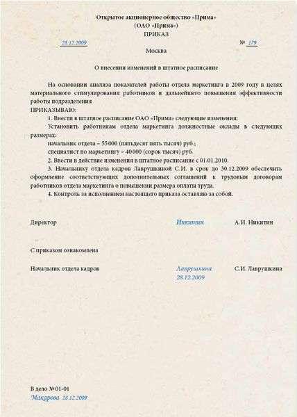 нет Москве уменьшение заработной платы директору ближайшее время