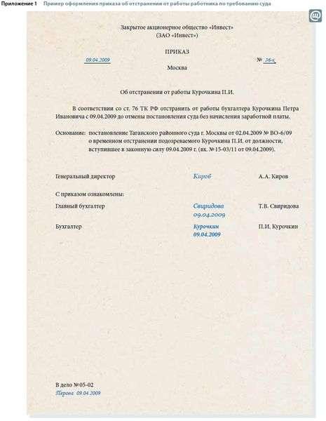 постановление о временном отстранении от должности образец