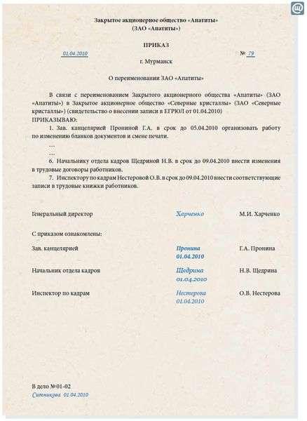 образец приказ о переименовании учреждения