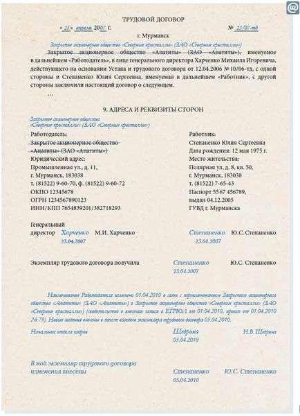 образец приложение к договору об изменении реквизитов - фото 2