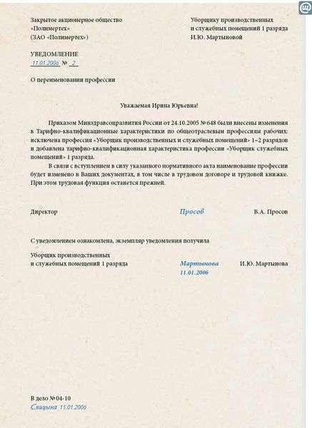 приказ о переименовании отдела образец img-1