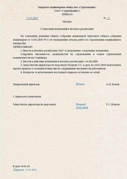 образец письма об увеличении штатной численности img-1
