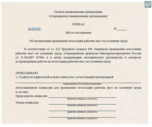 приказ о проведении аттестации сотрудников образец - фото 4