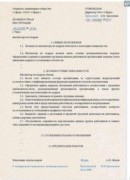выписка из должностной инструкции главного бухгалтера образец - фото 4
