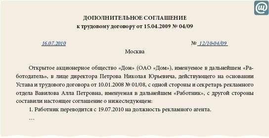 Дополнительное соглашение о переводе на 0.5 ставки образец