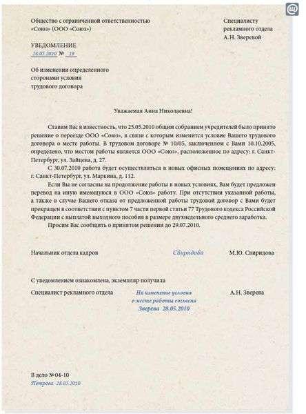 приказ о смене юридического адреса организации образец - фото 4