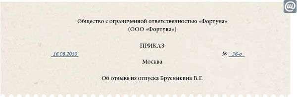 Образцы Служебной Записки Руководителю