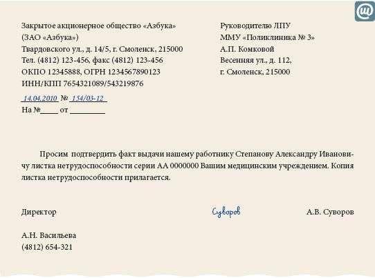 Ответственность работника за поддельный больничный лист Прикрепление к поликлинике Тверская