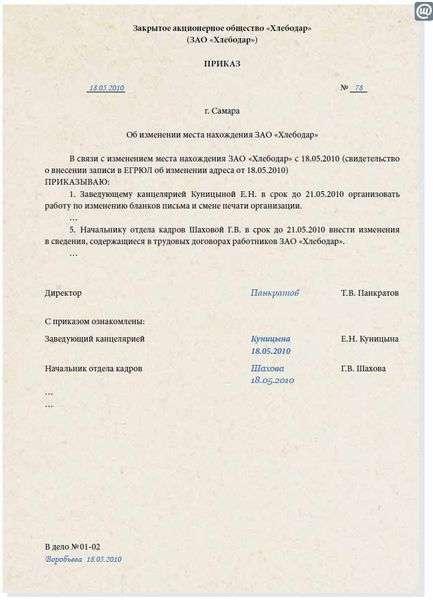 приказ о смене юридического адреса организации образец - фото 2