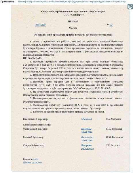 образец акта передачи документов при увольнении главного бухгалтера образец - фото 7