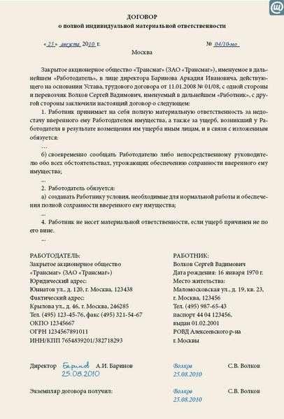бланк договора материальной ответственности работника скачать бесплатно - фото 9