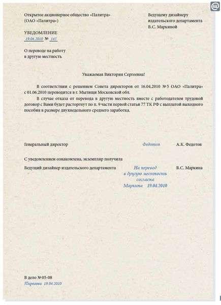 договор оплаты за другую организацию образец - фото 8