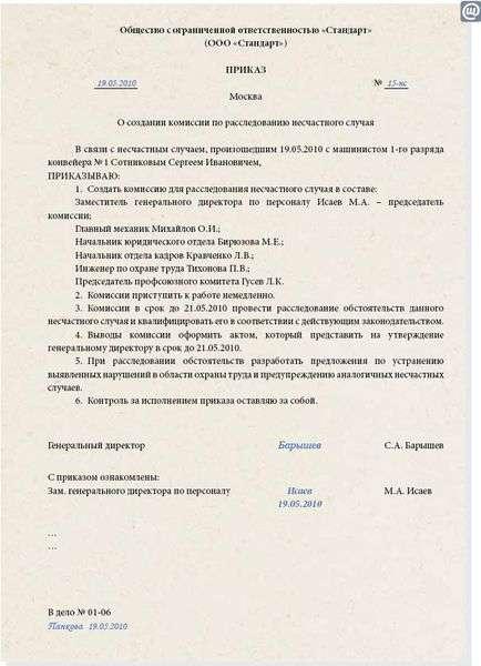 образец приказа о создании комиссии по расследованию несчастного случая на производстве