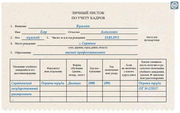 Личный листок по учету кадров бланк скачать 2015 унифицированная форма