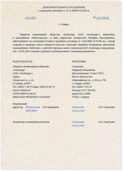 Решение Об Уведомлении Налогового Органа О Предстоящей Смене Адреса Образец - фото 5