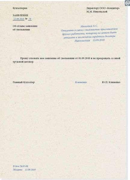 Заявление об отзыве исполнительного листа у судебных приставов образец - f6a