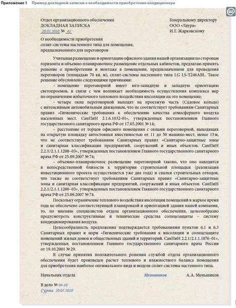 образец служебной записки на приобретение кондиционера в офис - фото 4