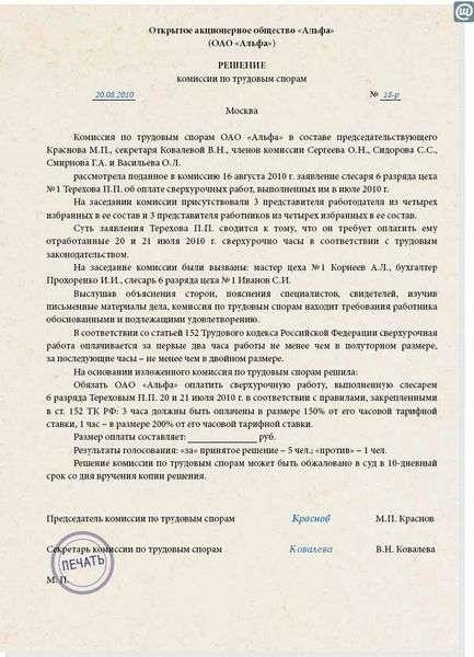 Образец Протокола Заседания Аттестационной Комиссии