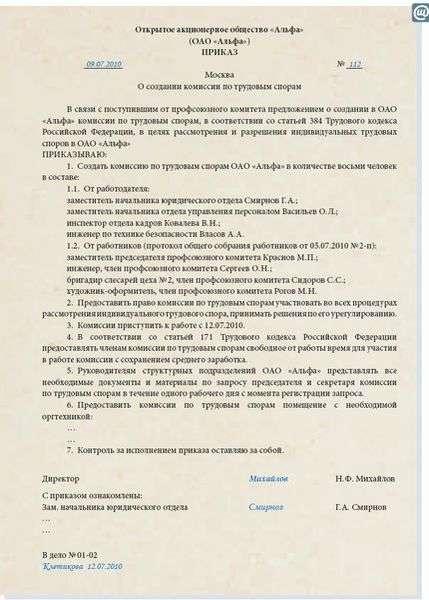 протокол общего собрания работников о создании ктс образец - фото 3