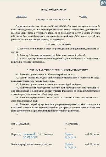 трудовой договор с грузчиком образец 2015 скачать - фото 10
