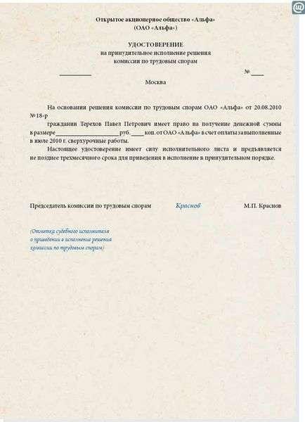 образец приказа о создании комиссии по трудовым спорам своим
