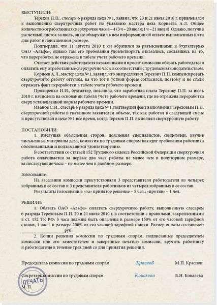 комиссия по трудовым спорам принимает решение