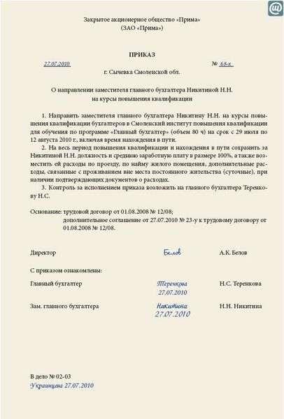 письмо о повышении в должности образец