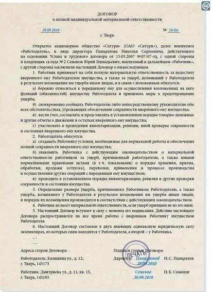 Приложение к договору образец о материальной ответственности