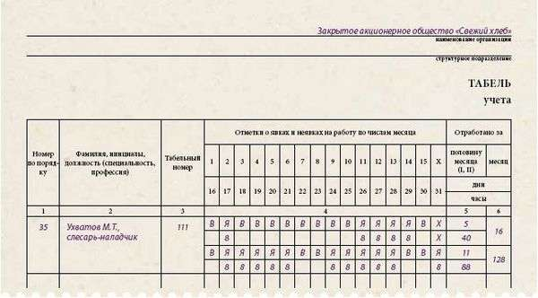 Производственный календарь на 17 год с праздниками и выходными