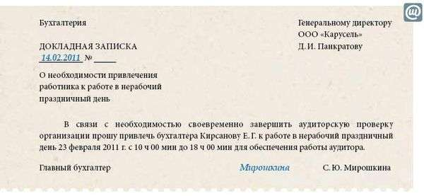 служебная записка главного бухгалтера директору образец