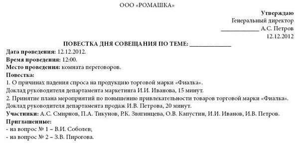 регламент проведения совещания образец - фото 8