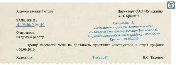 Заявление о переводе - 44d